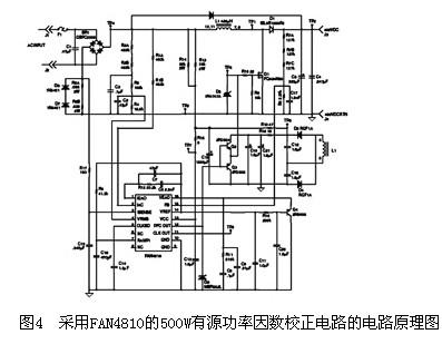 采用fan4810的500w功率因数校正电路