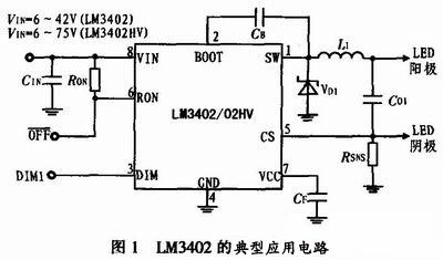 首页 技术资料 > led调光电路设计方案    驱动电路是整个led调光电路