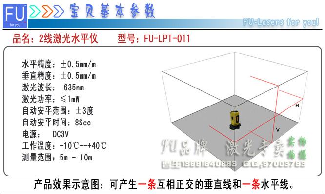 供应fu激光红外线水平仪 2线激光投线仪