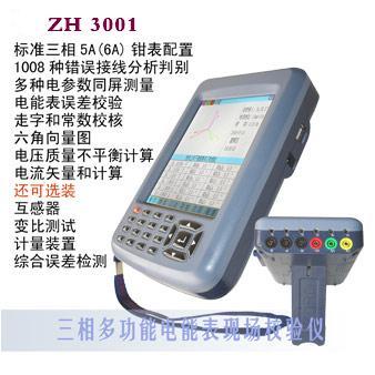 判断三相三线/三相四线1008种电能表接线错误