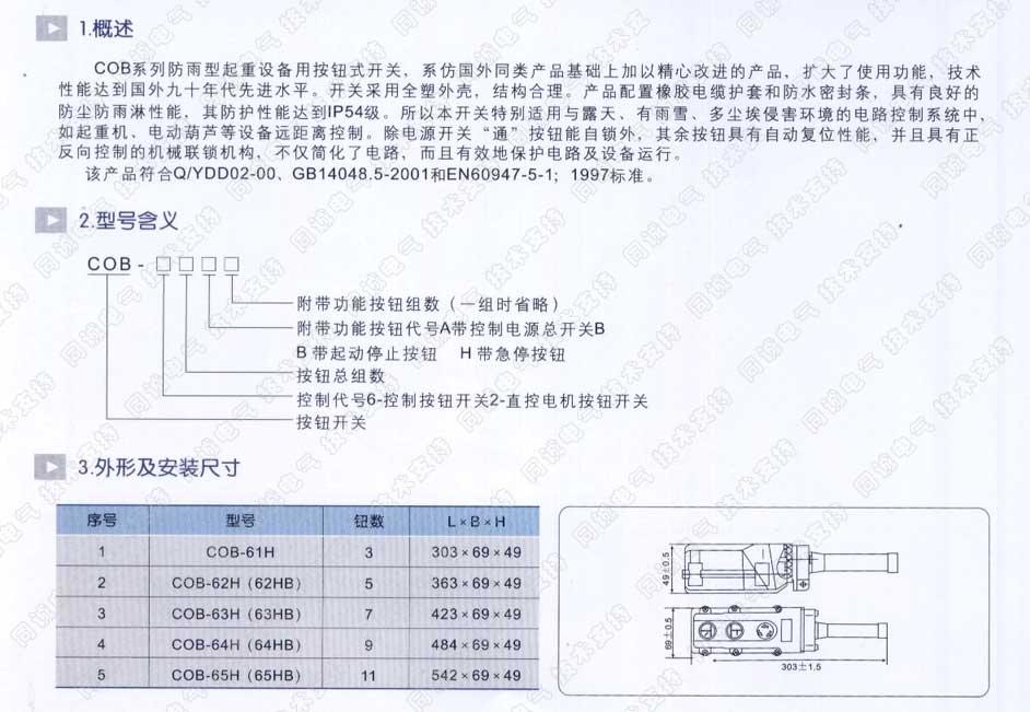 供应cob-64h(b) 按钮开关 行车按钮 起重机控制盒 带急停开关