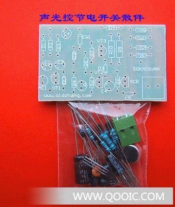 供应分立式声光控节电开关电子制作散件