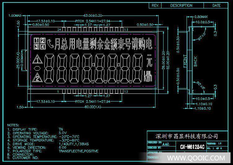 供应低价 智能电表|段码lcd 其他显示器件 深圳昌显