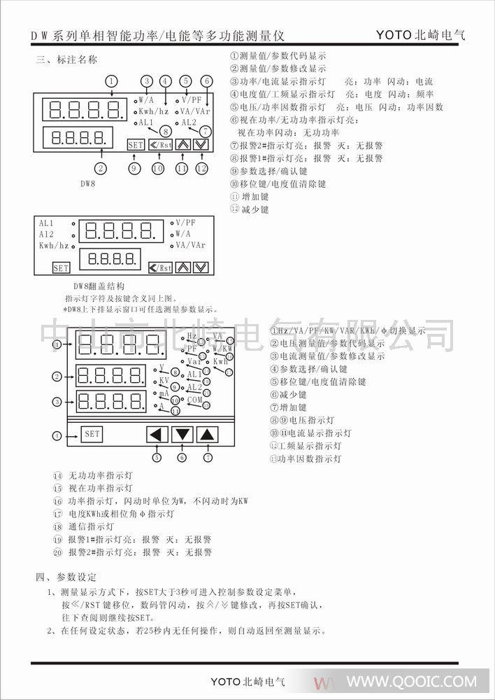 供应yoto单相电压表 可同时显示电流电压功率