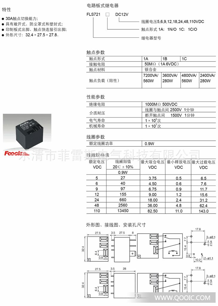 小型电磁继电器jqx-16f(t91)