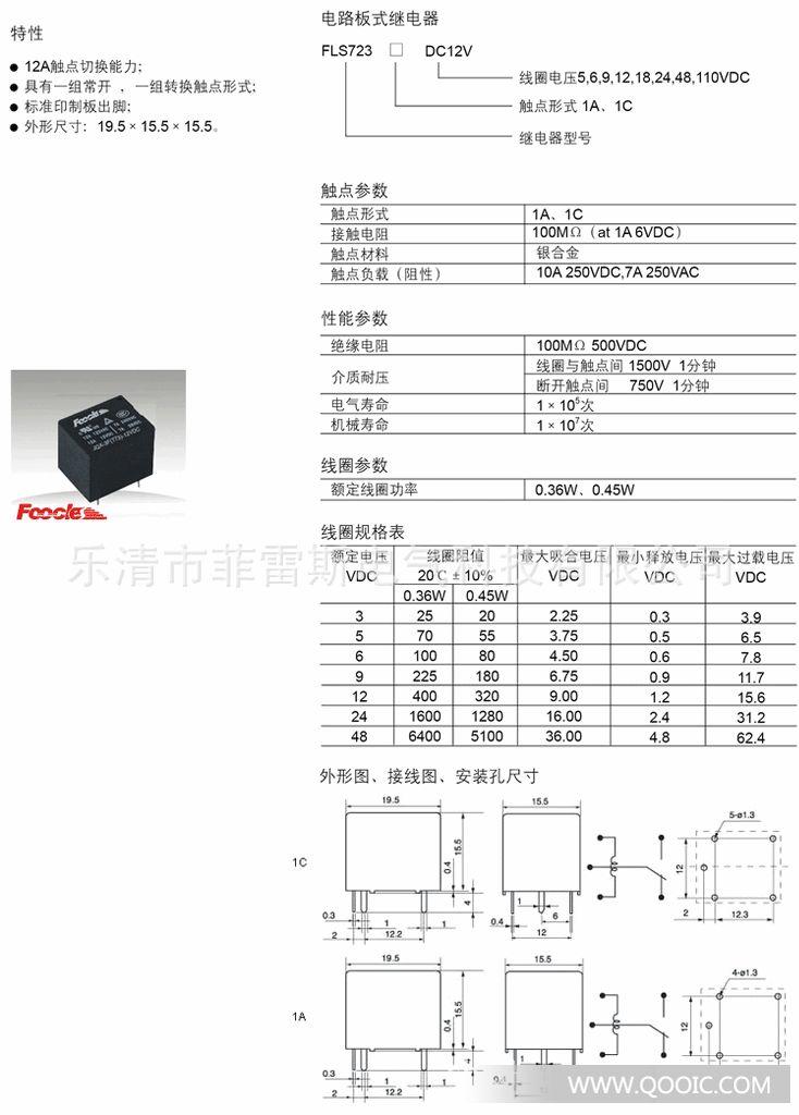 jqc-3f(t73)电路板继电器
