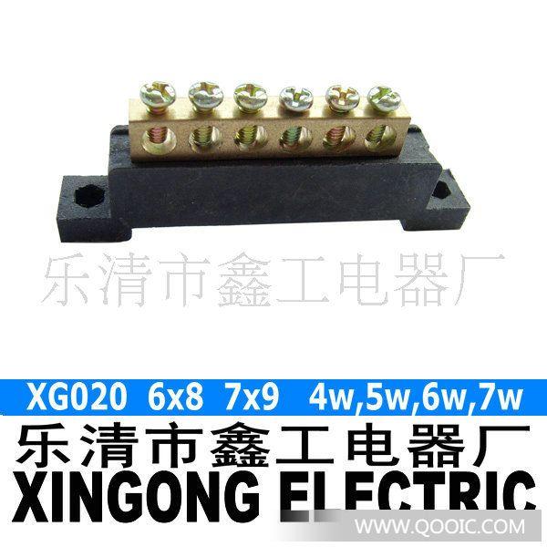 底座端子,铜接线端子,小型零线端子xg018