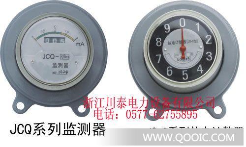 jcq放电计数监测器概述     jcq系列避雷器监测器,是串联在避雷器
