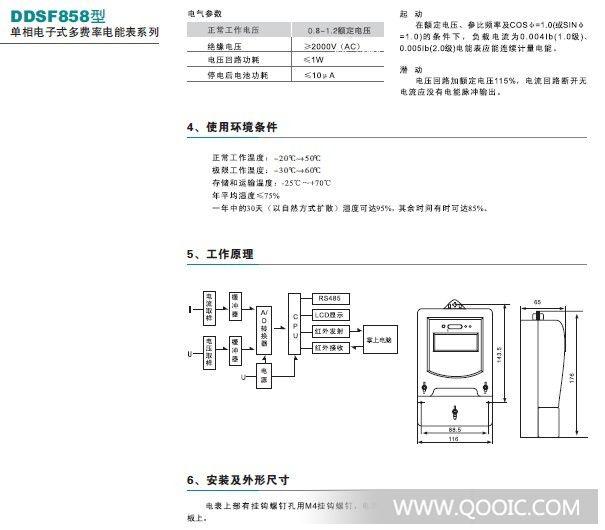 0  正品【中国人民电器]dt862-20(80)a 三相四线电表 火表     ¥156.