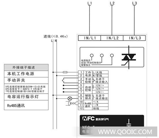 xynfc-t系列电容器快速投切开关