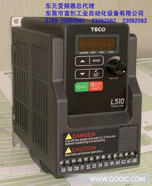 批发东元变频器,l510变频器,东元l510变频器,teco变频