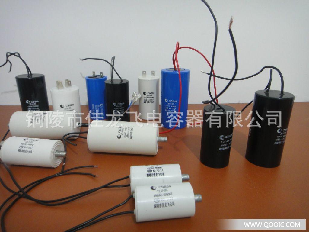 空调电容器cbb65 空调风扇电容 电解电容 启动电容 微波炉电容 灯具