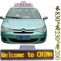 出租车LED车顶广告屏