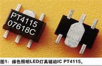 供应PT4115,PT4115现货,PT4115低价热销