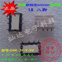 欧姆龙表面安装继电器G6K-2F-Y-DC5V  两开两闭 1A八脚