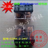 全新原装欧姆龙OMRON功率继电器 G2R-2-AC220V 两开两闭 5A八脚