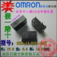全新原装欧姆龙OMRON功率继电器G6D-1A-ASI-24VDC一组常开5A八脚