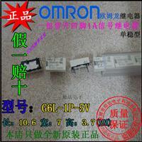 全新原装欧姆龙表面安装信号继电器G6L-1P-5V一组常开1A四脚一极
