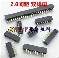 双排排母 2.0mm间距 双排母 直插母座