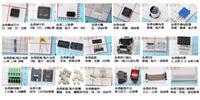 专业配单BOM 接插件 连接器
