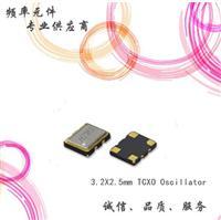 24.0MHZ温补晶振TCXO封装3225 3.3V 0.5PPM 正弦波输出 台产品牌