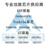 TDA8954TH功放芯片,音质稳定