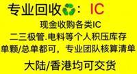 长期高价回收ic