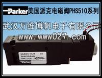 电磁阀 PHS510全系列电磁阀 美国派克电磁阀