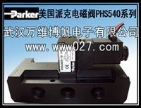 电磁阀 PHS540全系列电磁阀 美国派克电磁阀