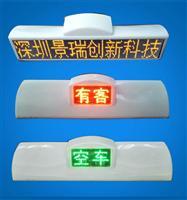 车载LED屏厂家 车载LED广告屏 出租车LED顶灯