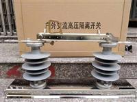 武汉市新型10KV隔离开关HGW9
